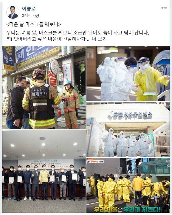 """이승로 '더운날 마스크 써보니'…주민들 """"공감·동참·응원"""""""