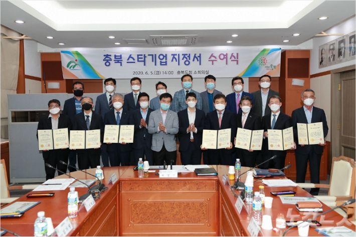 2020년 충북 스타기업 15개사 선정