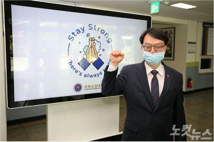 공병영 충북도립대 총장, 스테이 스트롱 캠페인 동참