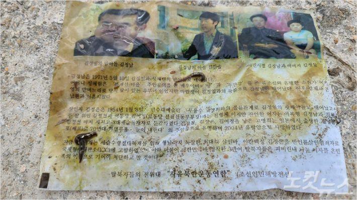 대북 삐라가 만든 코미디…'1달러 줍기 알바'까지 등장