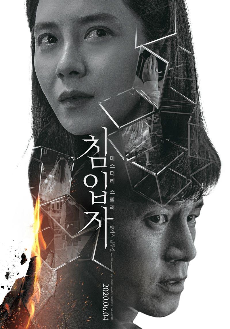 송지효-김무열 '침입자', 이틀 연속 박스오피스 1위