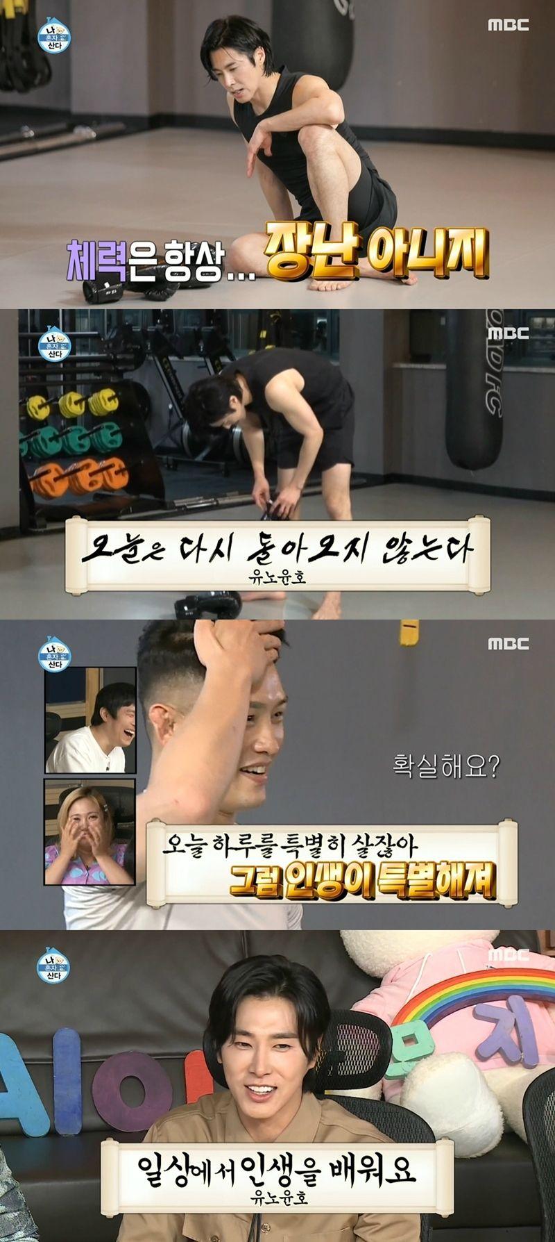 '열정 CEO' 유노윤호, '나 혼자 산다'서 명언 제조기 등극