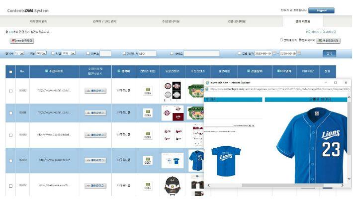 위즈데이타, 저작권 탐지솔루션 한국야구위원회 공식 계약
