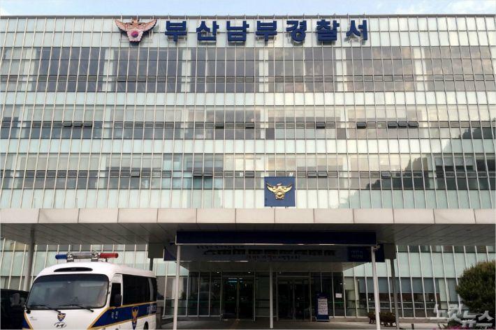 부산 남부경찰서 (사진=송호재 기자)