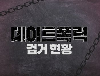 [그래픽뉴스]데이트폭력 신고만 年2만건 육박