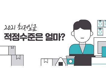 [그래픽뉴스]내년 최저임금 적정수준은 얼마?