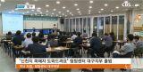 """""""신천지 피해자 도와드려요"""" 청청센터 대구지부 출범"""