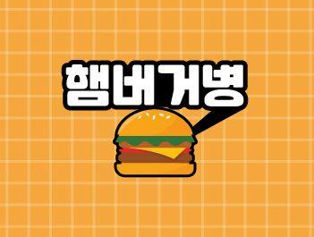 [그래픽뉴스]신장 투석까지 가는 햄버거병 뭐길래…