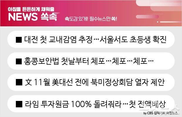 [뉴스쏙:속]서울서도 초등생 확진, 교내전파 차단 비상
