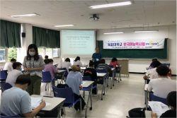 포항대, 외국인학생 '포항대학교 한국어능력시험'시행