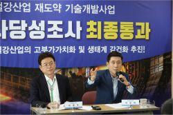 경상북도·포항시, 기술개발로 '철강산업 재도약' 노린다