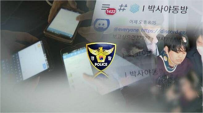 '박사방' 공범 및 유료회원 3명 경찰 구속영장 신청