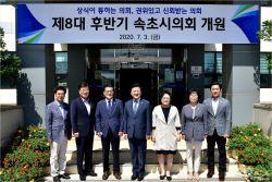 """속초시의회 제8대 후반기 개원…""""신뢰받는 의회 구현"""""""