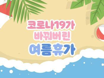 [그래픽뉴스]코로나가 바꿔버린 여름휴가 '풍속도'