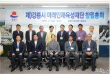 강릉시 미래인재육성재단 설립…글로벌 인재육성 '후원자'