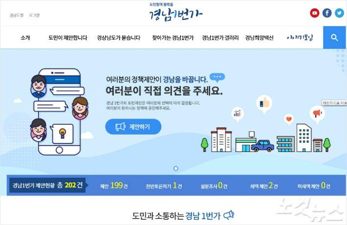 도민 제안이 일상을 바꾼다…정책화 창구 '경남1번가'
