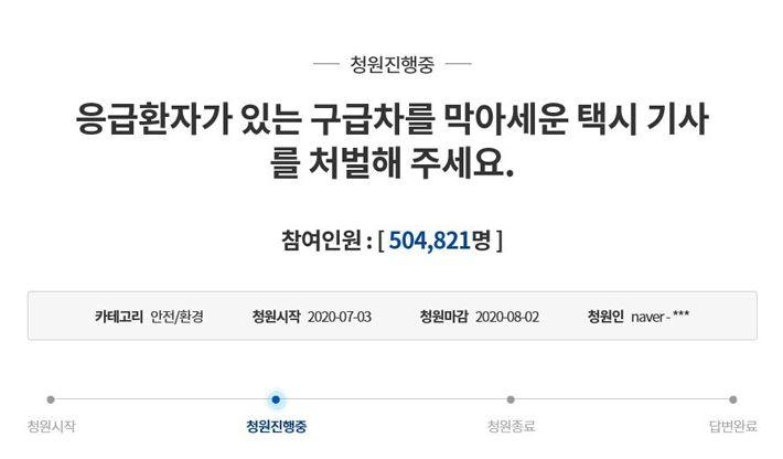 """""""구급차 막은 택시기사 처벌해달라""""…청원 50만명 넘었다"""