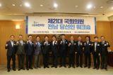 국회 임기 한달, 전남 의원들 입법 실적 0~13건 편차