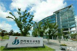 전북교육청, 누리과정 겸임관리자 연수