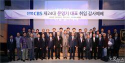 """전북CBS 문영기 본부장 취임예배 """"교계 밀알될 것"""""""