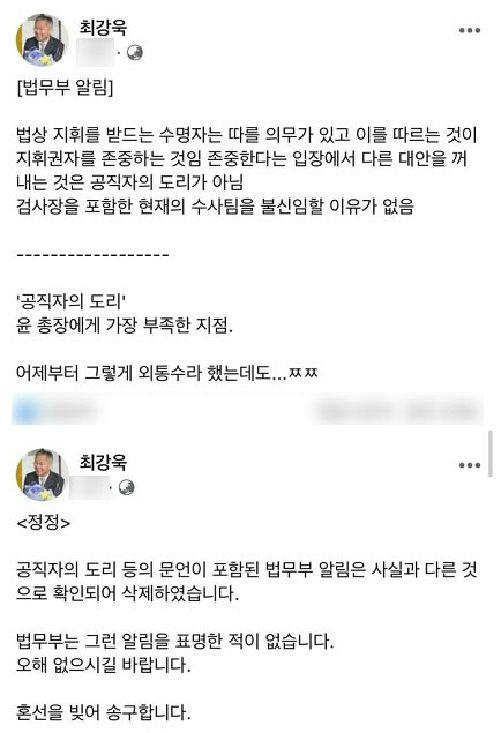 """통합당 """"최강욱 법무부 문건 유출은 '실선 국정농단'"""""""