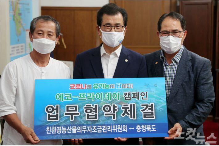 충북도, 에코 프라이데이 캠페인 업무협약 체결