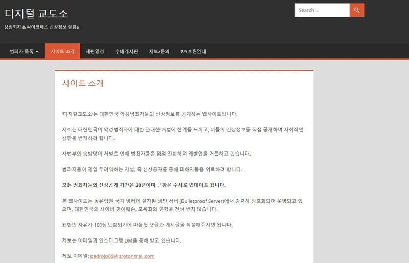 """'디지털교도소' 입소자들의 반격…""""명예훼손·모욕 고소"""""""
