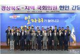 경북도-지역 국회의원...현안·국비확보 공동 대응