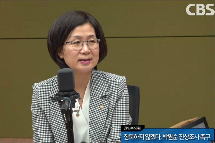 """권인숙 """"부천 성고문 사건 변호인 박원순 마저...진상규명"""""""