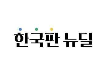 [그래픽뉴스]5년간 160조원…'한국판 뉴딜' 무엇 담았나