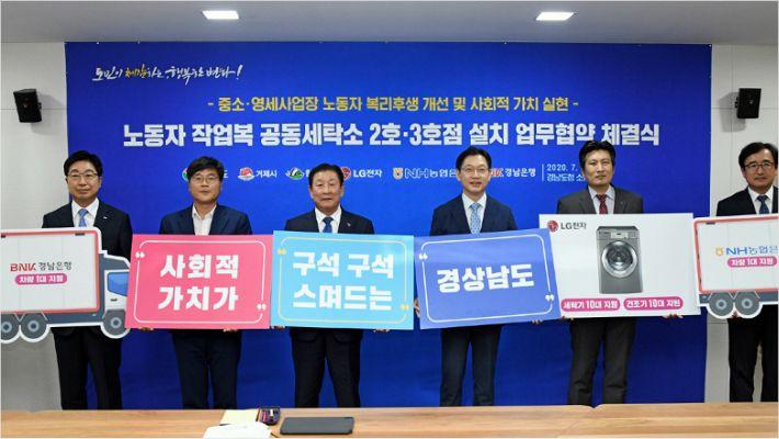 전국 부러워한 '경남 노동자 작업복 세탁소' 2·3호점 확대