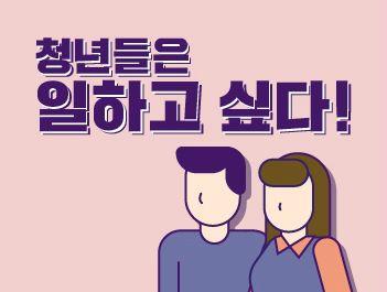 [그래픽뉴스]청년들은 일하고 싶다!