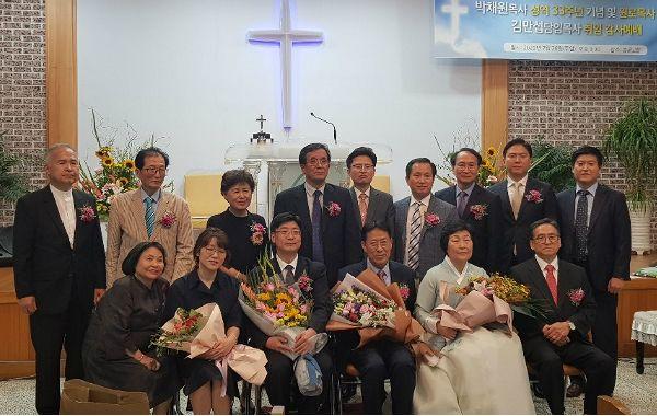 동문교회 원로목사추대, 담임목사 취임 감사예배