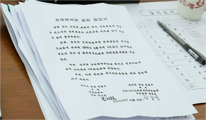 [Why뉴스]'30억달러 남북 이면 합의서' 위조설이 왜 나오나?