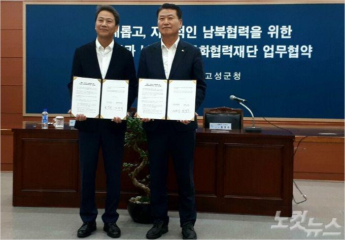 고성군-남북경문협 간 협약…북한 도시와 교류 '추진'