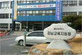 울산강남교육지원청, 난독·느린학습 학생 치료 지원