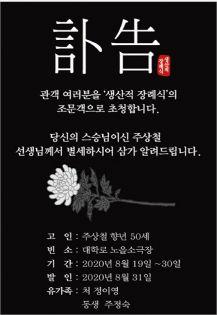 조문객이 된 관객…연극 '생산적 장례식' 눈길