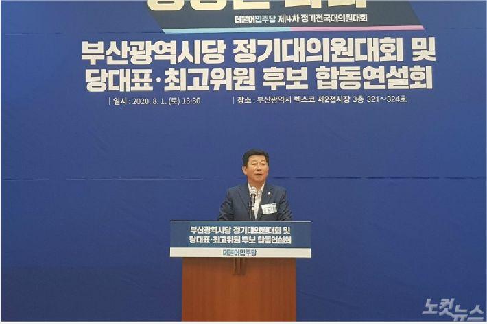 더불어민주당 부산시당 신임 시당위원자에 박재호 의원이 선출됐다. (사진=박중석 기자)