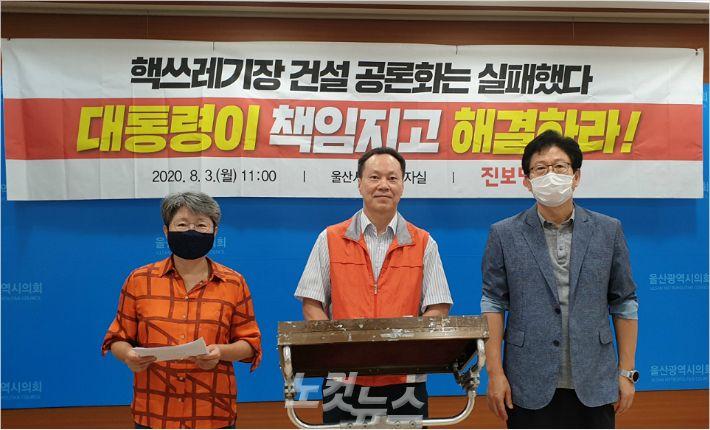"""진보당 울산 """"사용후핵연료 공론화 실패, 다시 진행"""""""