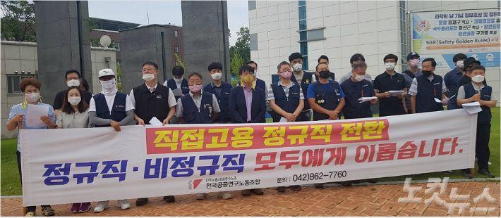 """한국에너지기술연구원, 시설노동자 6명 '해고' 논란..""""출입 제한"""""""