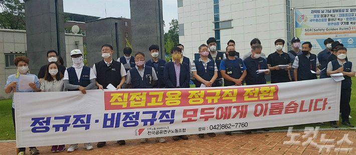"""한국에너지기술연구원, 시설노동자 6명 해고 논란…""""출입 제한"""""""