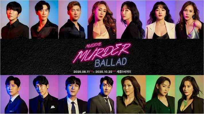 뮤지컬판 '부부의 세계'…뮤지컬 '머더 발라드' 11일 개막