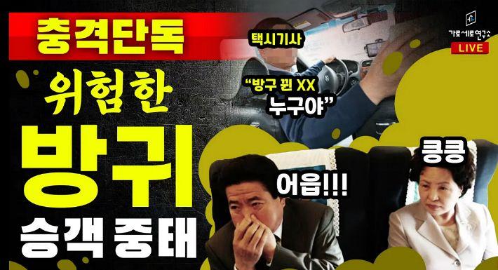 방귀 택시 사건에 노무현 전 대통령 사진?…도 넘은 가세연