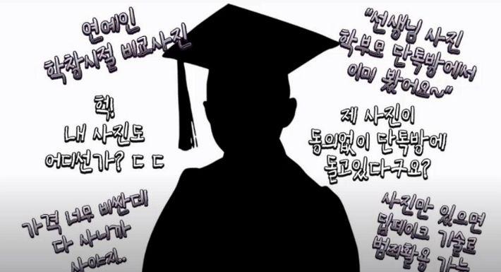 """교사들 """"졸업앨범서 제 사진 빼주세요""""…개인정보 유출 우려"""