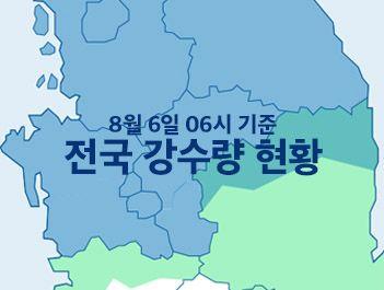 [그래픽뉴스]폭우 피해 사망 16명·실종11명(6일 06시 기준)