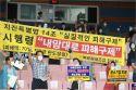 포항 지진특별법 공청회, 시민 반발 속 결국 무산