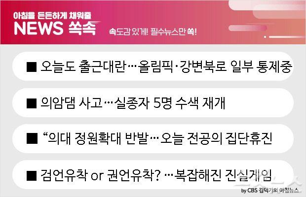 [뉴스쏙:속]강변북, 올림픽, 노들길...오늘도 일부 도로통제