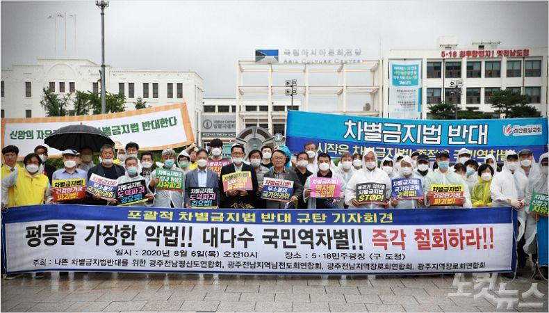 광주전남 평신도들, '포괄적 차별 금지법 반대' 집회