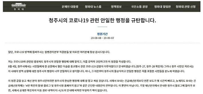 청주시 코로나19 대처 분노 시민 국민 청원까지