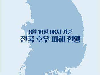 [그래픽뉴스]폭우 피해 사망 35명·실종13명